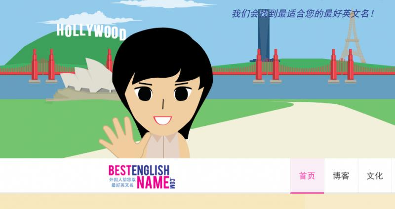 The website bestenglishname.com uses the answers to questions about subjects such as music, sports and personal style to generate suitable English names.