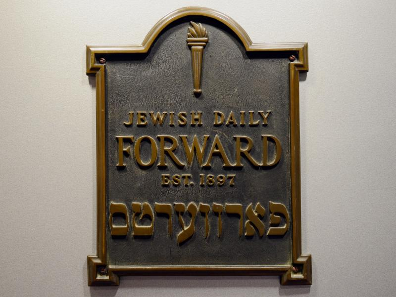 A plaque from the original Daily Forward office, seen adorning its Lower Manhattan headquarters in 2013.