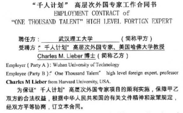 An FBI affidavit that lays out the case against Charles Lieber includes what federal prosecutors say is a contract between the Harvard researcher and a university in China.