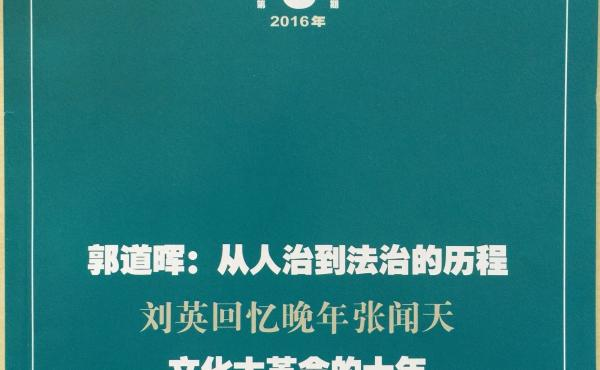 The cover of the June edition of the Annals of the Chinese Nation highlights stories on the Cultural Revolution, rule of law and a remembrance of a past Communist Party general secretary. This was the last issue of the magazine before it was taken over.