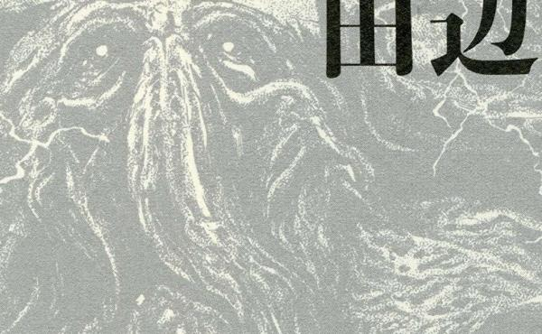 H.P. Lovecraft's At the Mountains of Madness, the Second Volume, by Gou Tanabe
