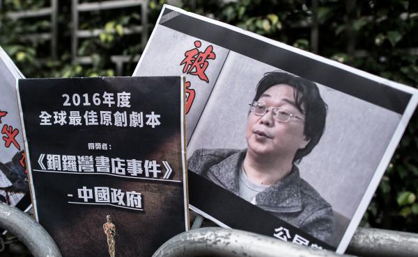 A placard showing Gui Minhai is seen outside the China liaison office in Hong Kong in January 2016. At the time, the publisher had disappeared, only to surface later in Chinese detention. Authorities there released him last fall. He was arrested again las