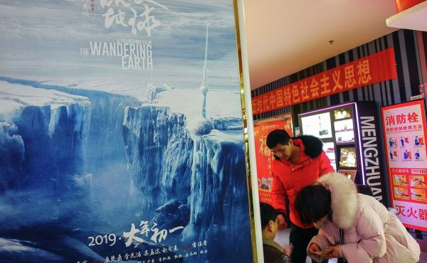 The Wandering Earth has rocketed to second place on China's all-time box office list. A poster for the film is seen in the Chinese city of Yichang earlier this month.