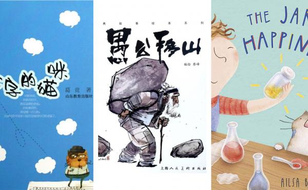 These are some of the books from the study. From left: The Cat That Eats Letters by Ge Jing. The Foolish Old Man Who Removed The Mountain by Cai Feng. The Jar of Happiness by Aisla Burrows.